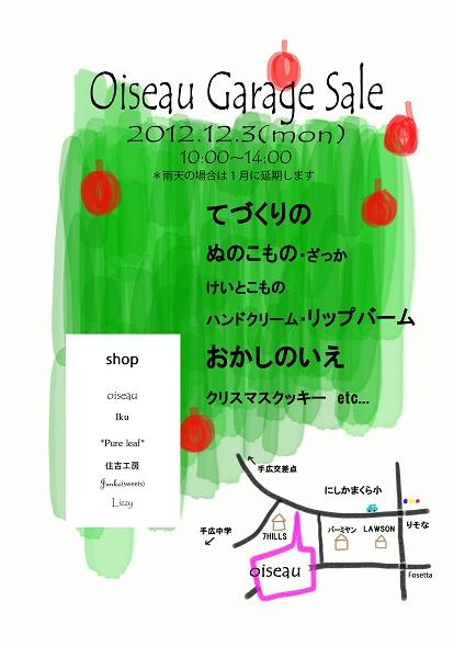 2012.Garage Sale冬のポスター.jpg