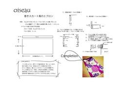 巻きスカート風エプロン.jpg